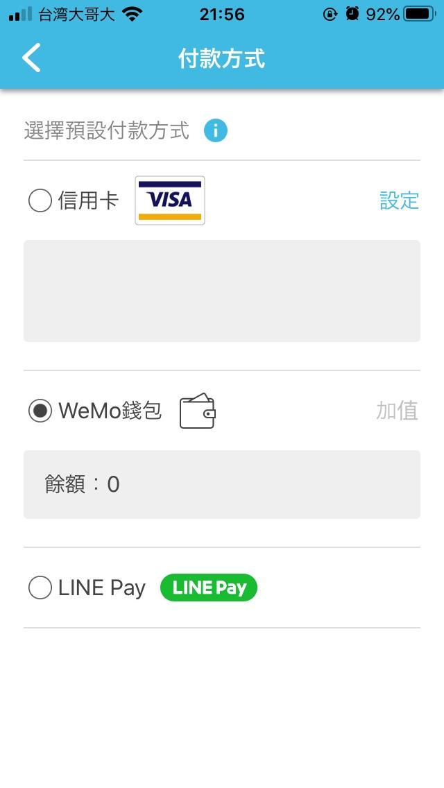 WeMo支払い方法設定画面03