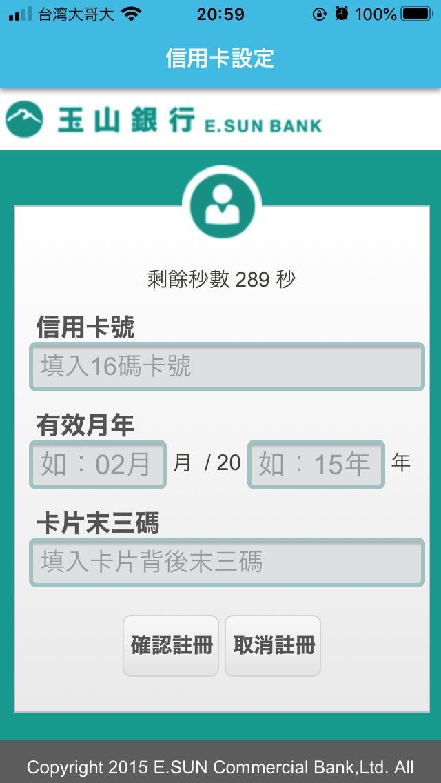WeMo支払い方法設定画面04