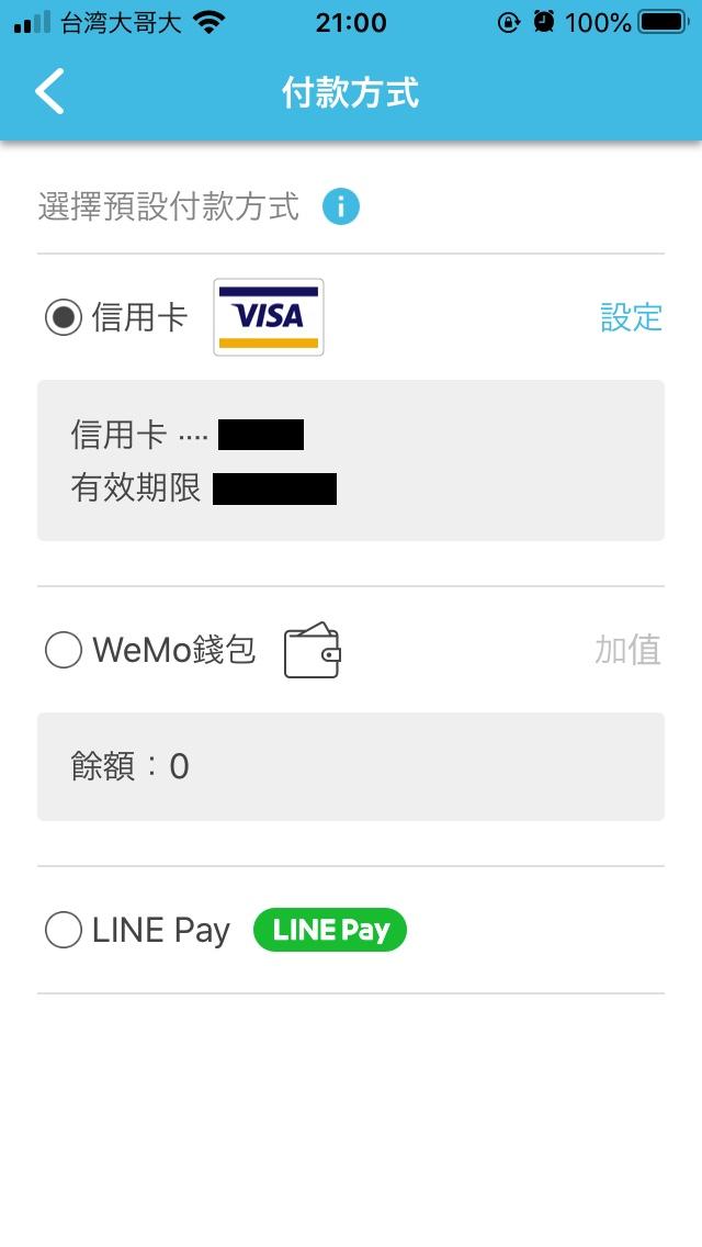 WeMo支払い方法設定画面05