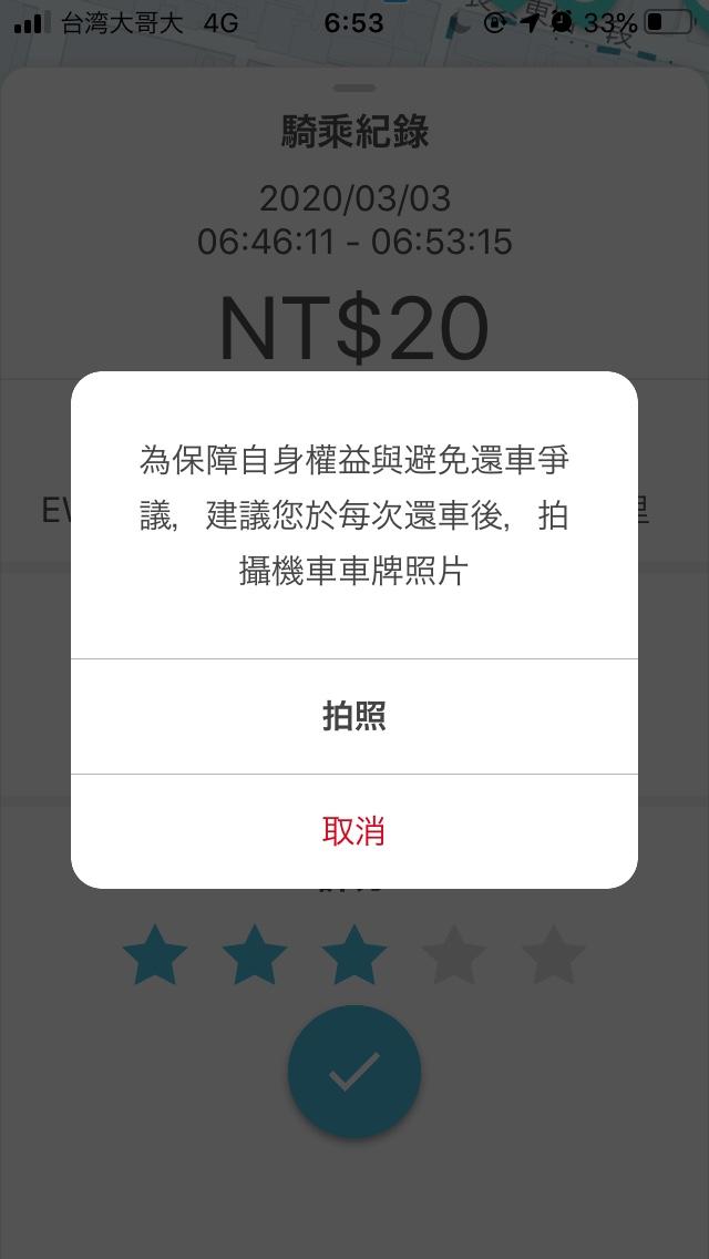 WeMo操作画面09