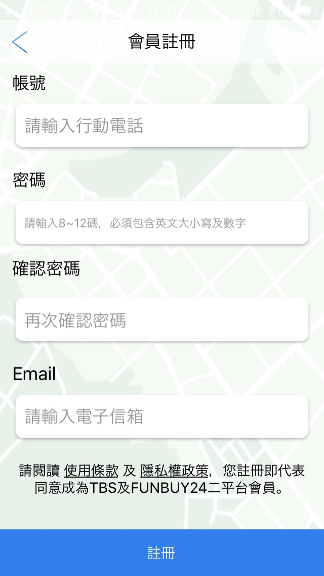 TBS臺北轉運站の会員登録画面02