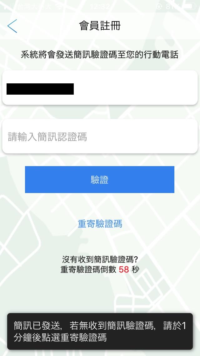TBS臺北轉運站の会員登録画面03