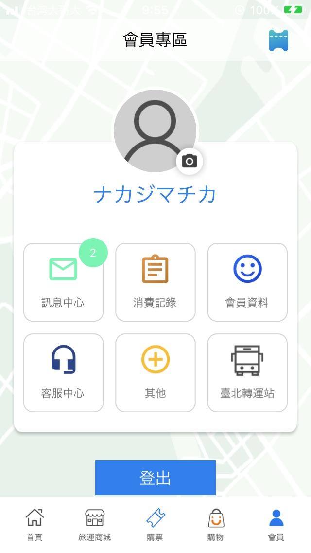 TBS臺北轉運站の会員ページ01