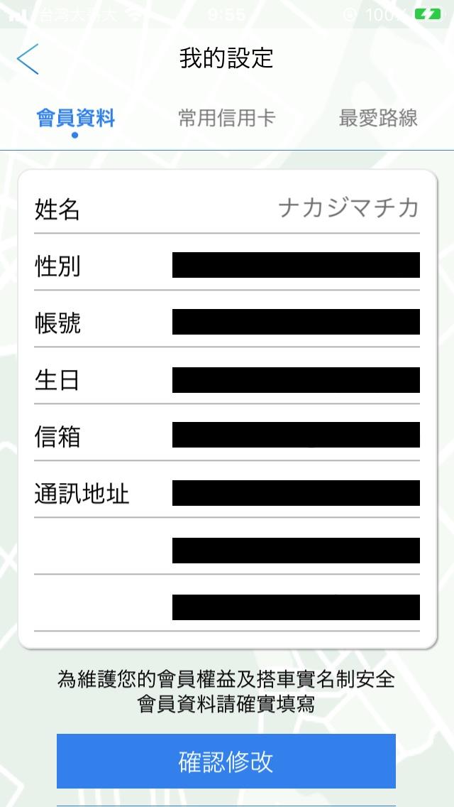 TBS臺北轉運站の会員ページ02