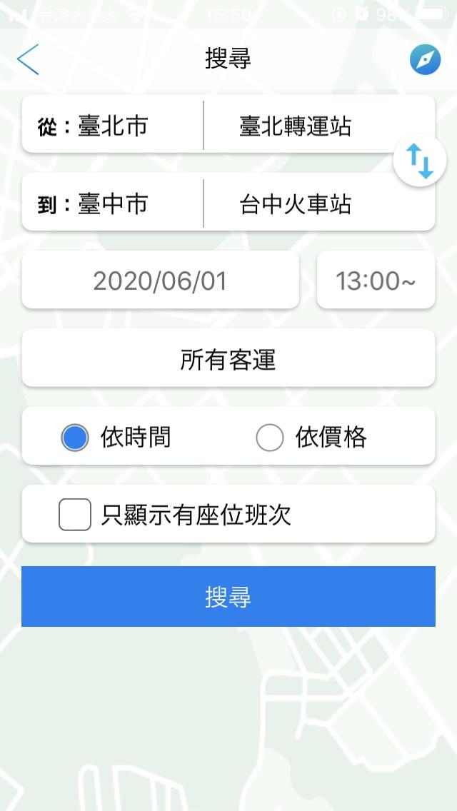 TBS臺北轉運站のバスチケット購入画面01