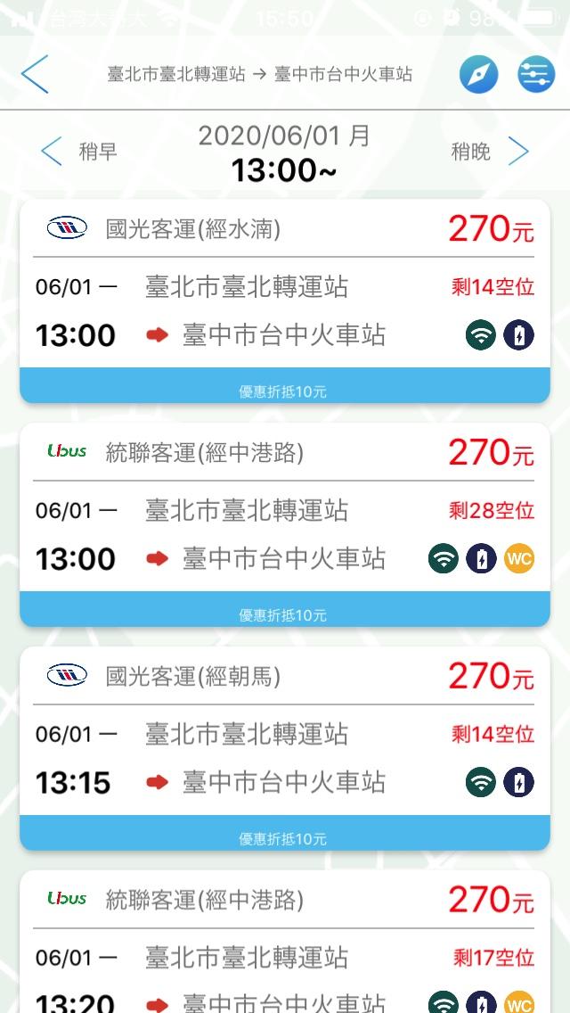 TBS臺北轉運站のバスチケット購入画面02
