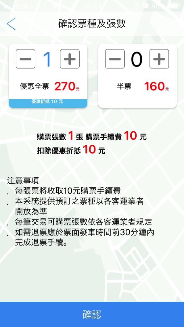 TBS臺北轉運站のバスチケット購入画面03