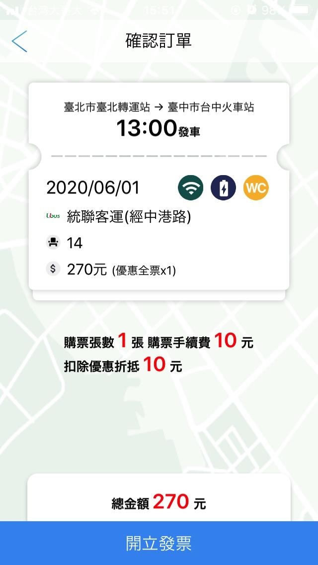 TBS臺北轉運站のバスチケット購入画面05