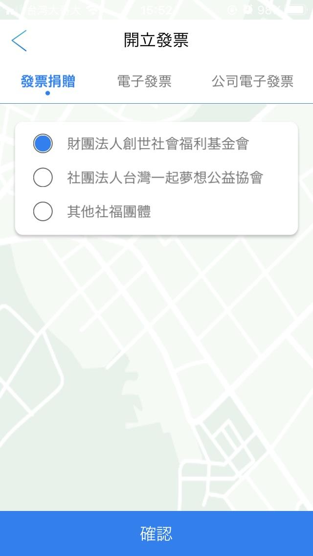 TBS臺北轉運站のバスチケット購入画面06