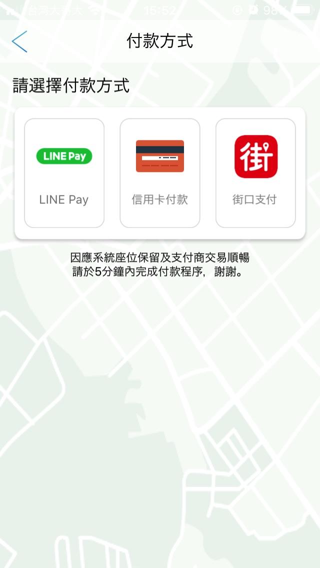 TBS臺北轉運站のバスチケット購入画面07