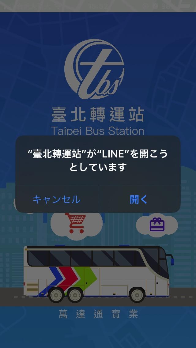 TBS臺北轉運站の支払い画面01