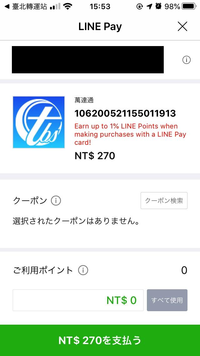 LINE Payの支払い画面01