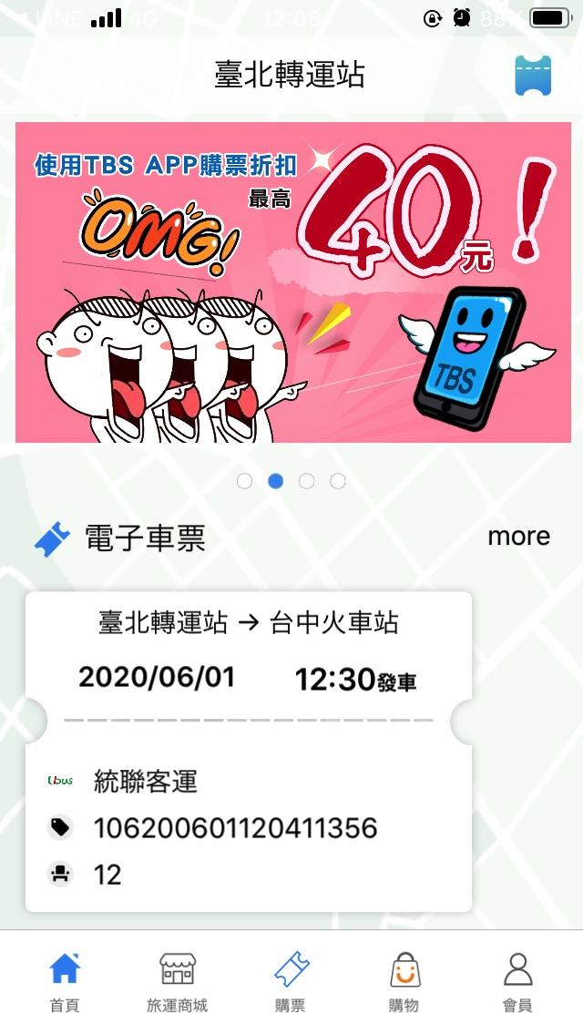 TBS臺北轉運站のホーム画面03
