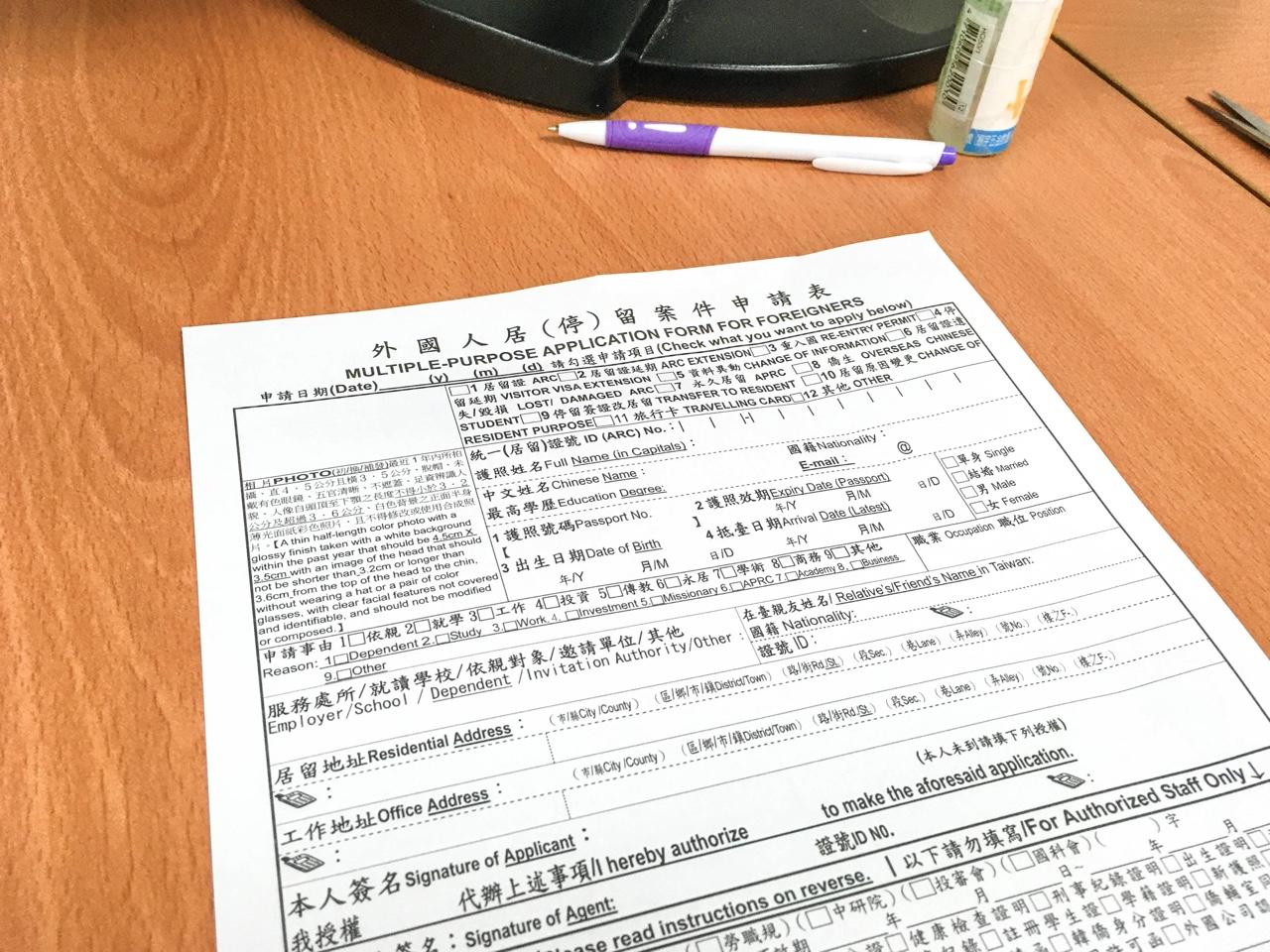 外國人居(停)留案件申請表