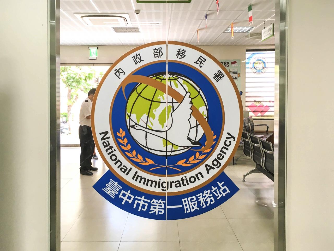 內政府移民署 臺中市第一服務站の扉