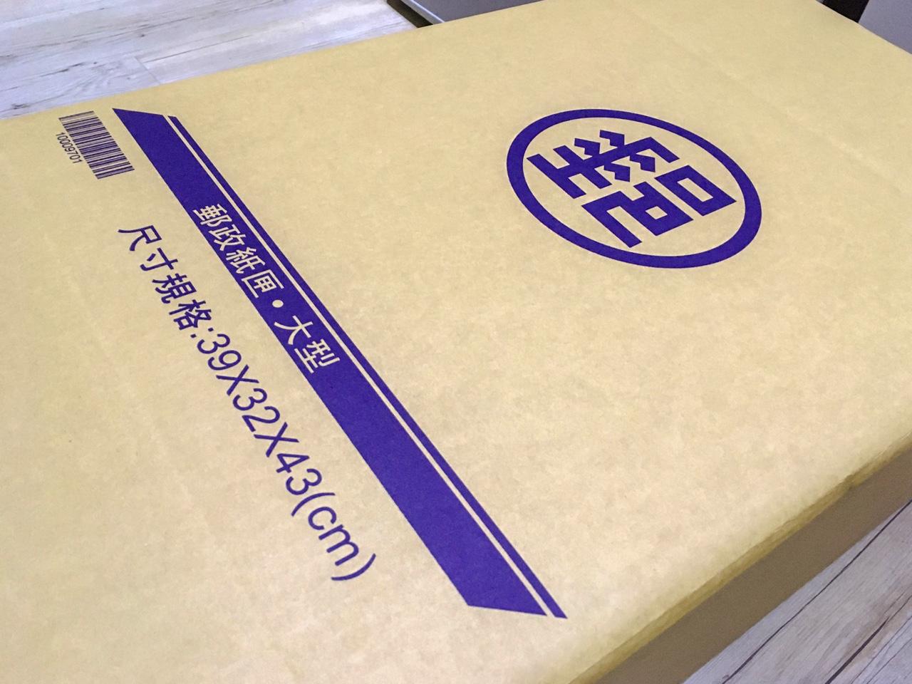 郵便局で購入したダンボール箱