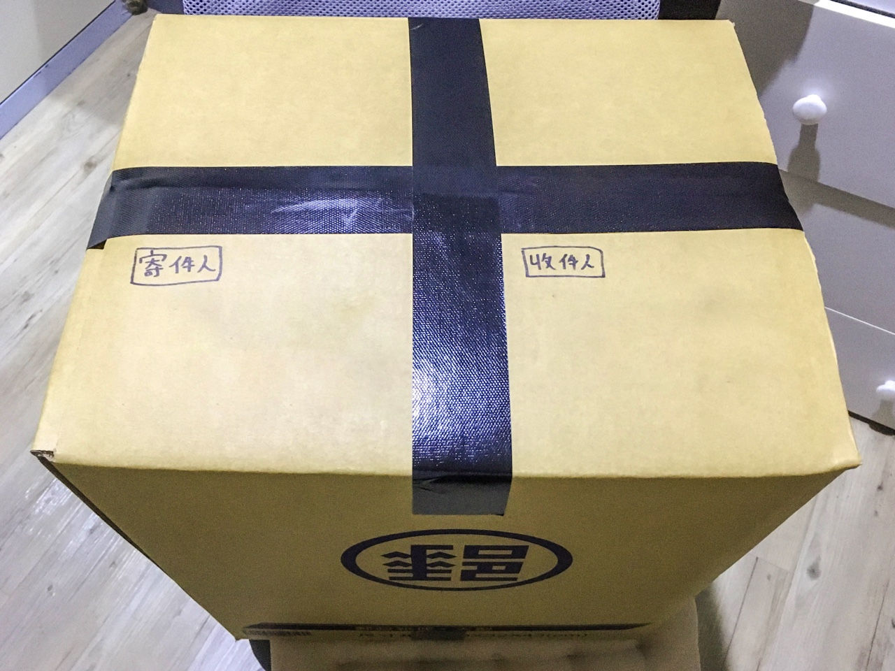 荷造りが完了したダンボール箱