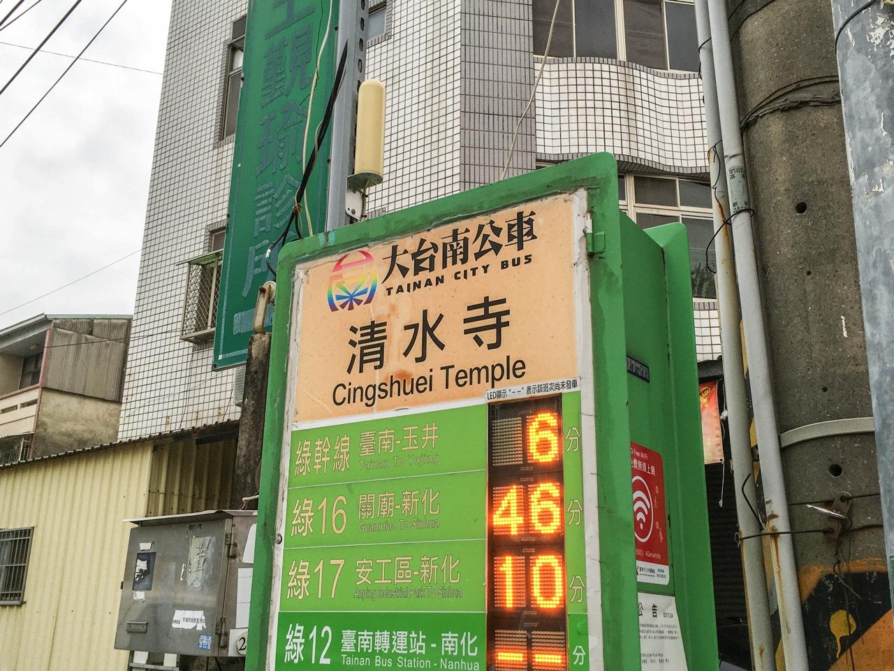 バス停清水寺