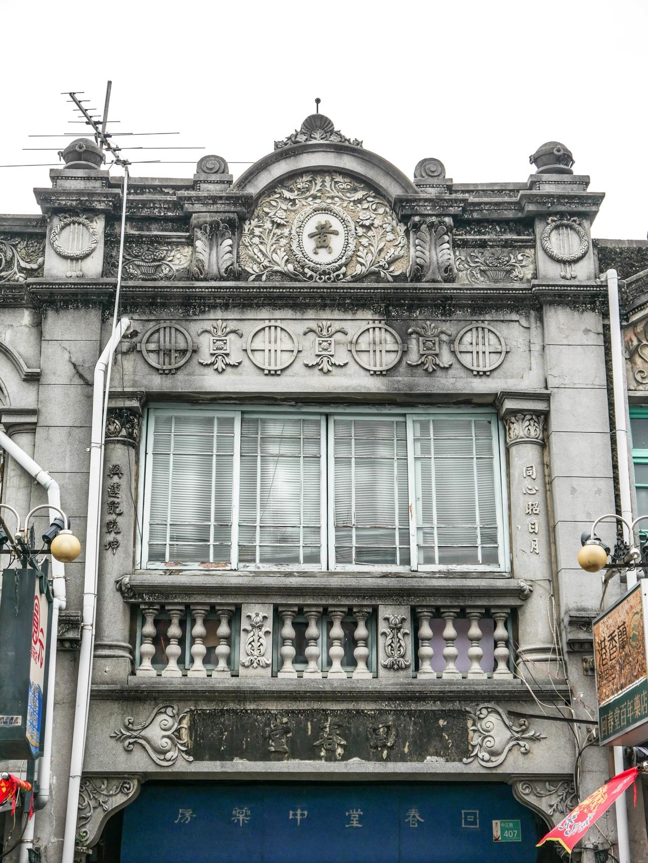 新化老街の建物03