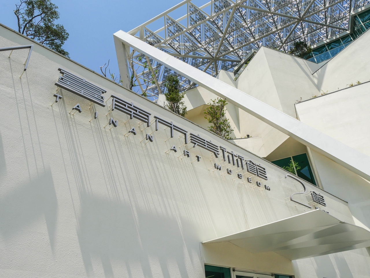 臺南市美術館2館のサイン