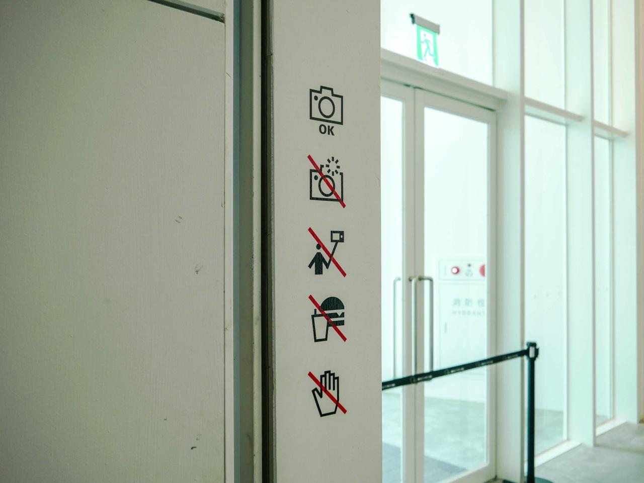 展示スペースの禁止事項