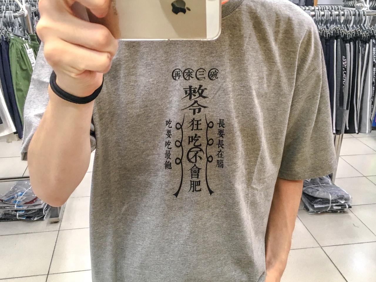 勅令Tシャツ