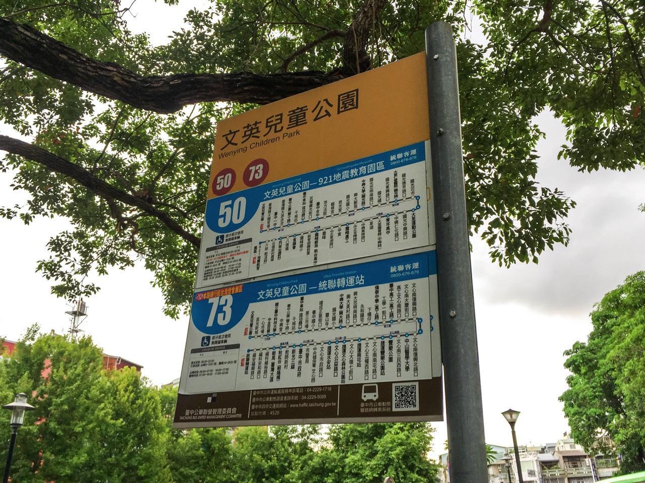 バス停「文英児童公園」