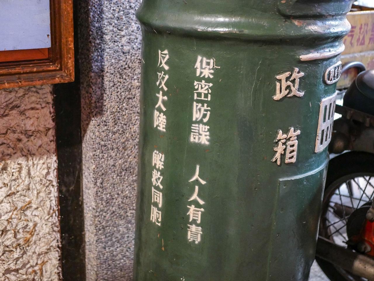 かつての台湾にあった標語