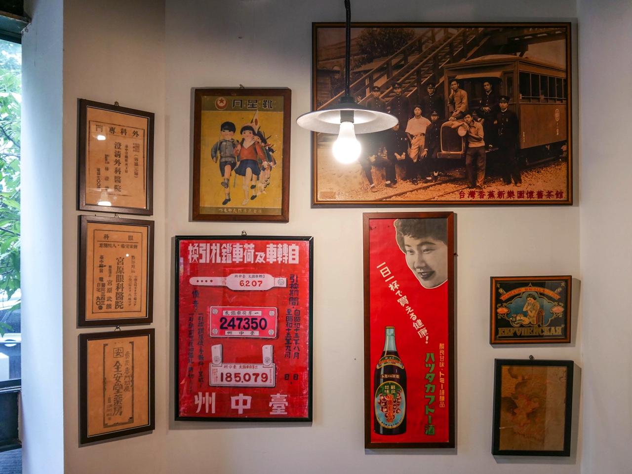 昔の台湾の広告や写真