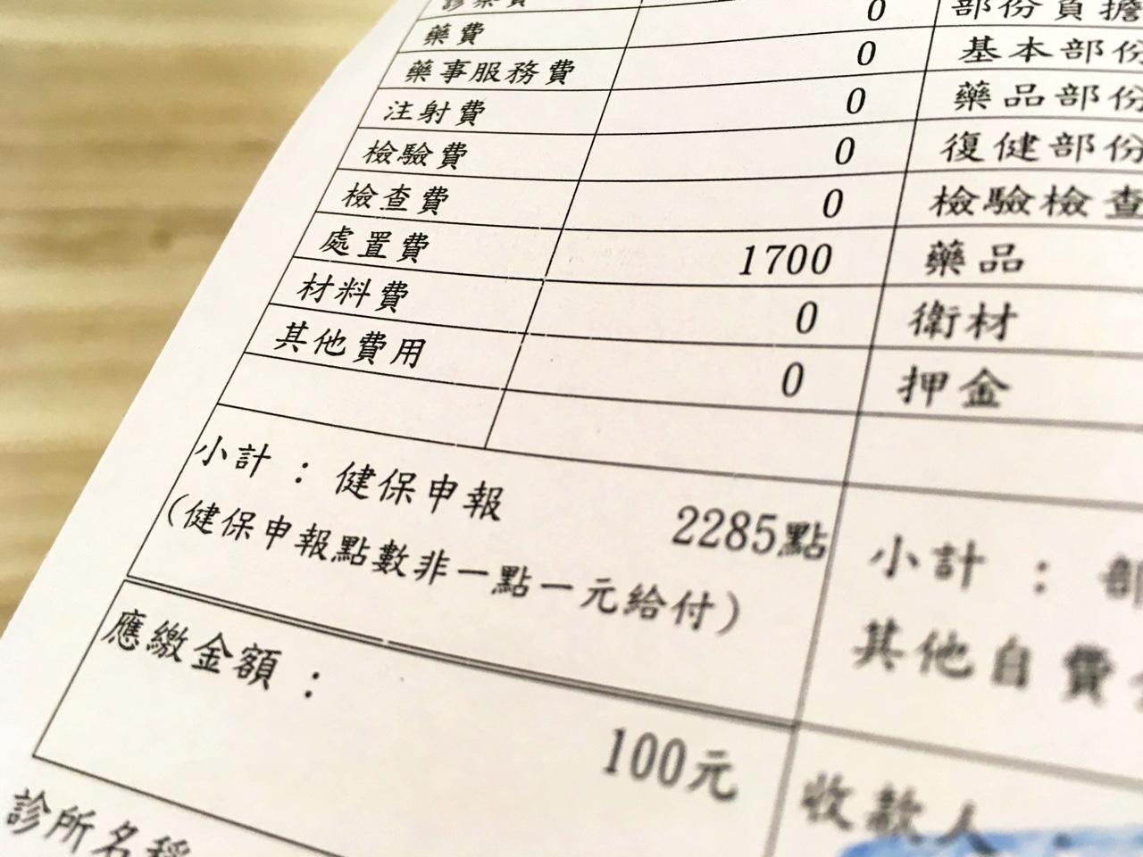 台湾の歯科の領収書