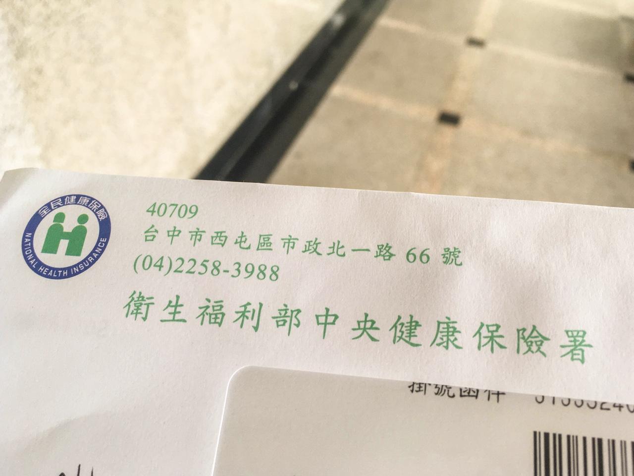正式な健康保険証が入った便箋