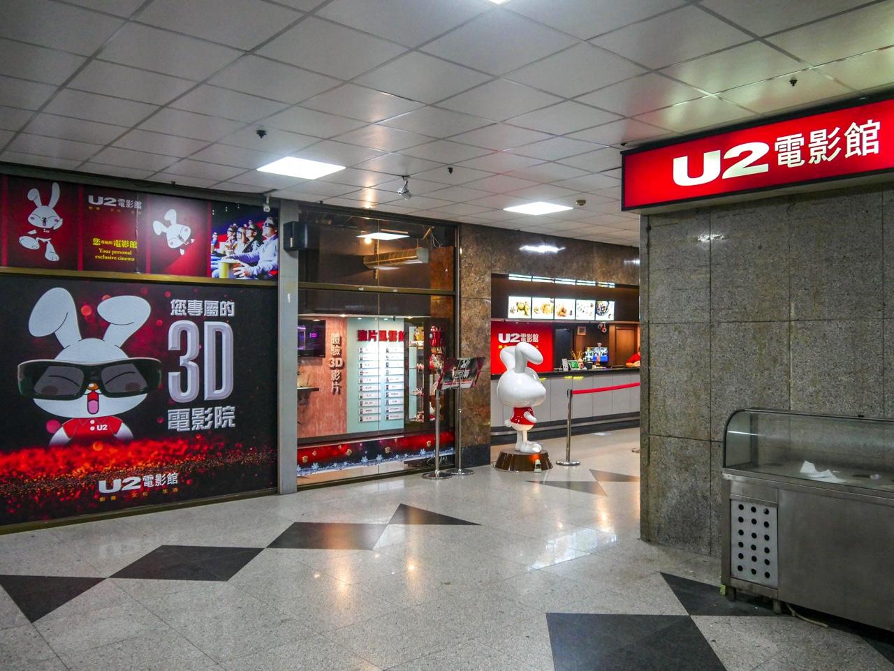アセアン広場7階の映画館U2