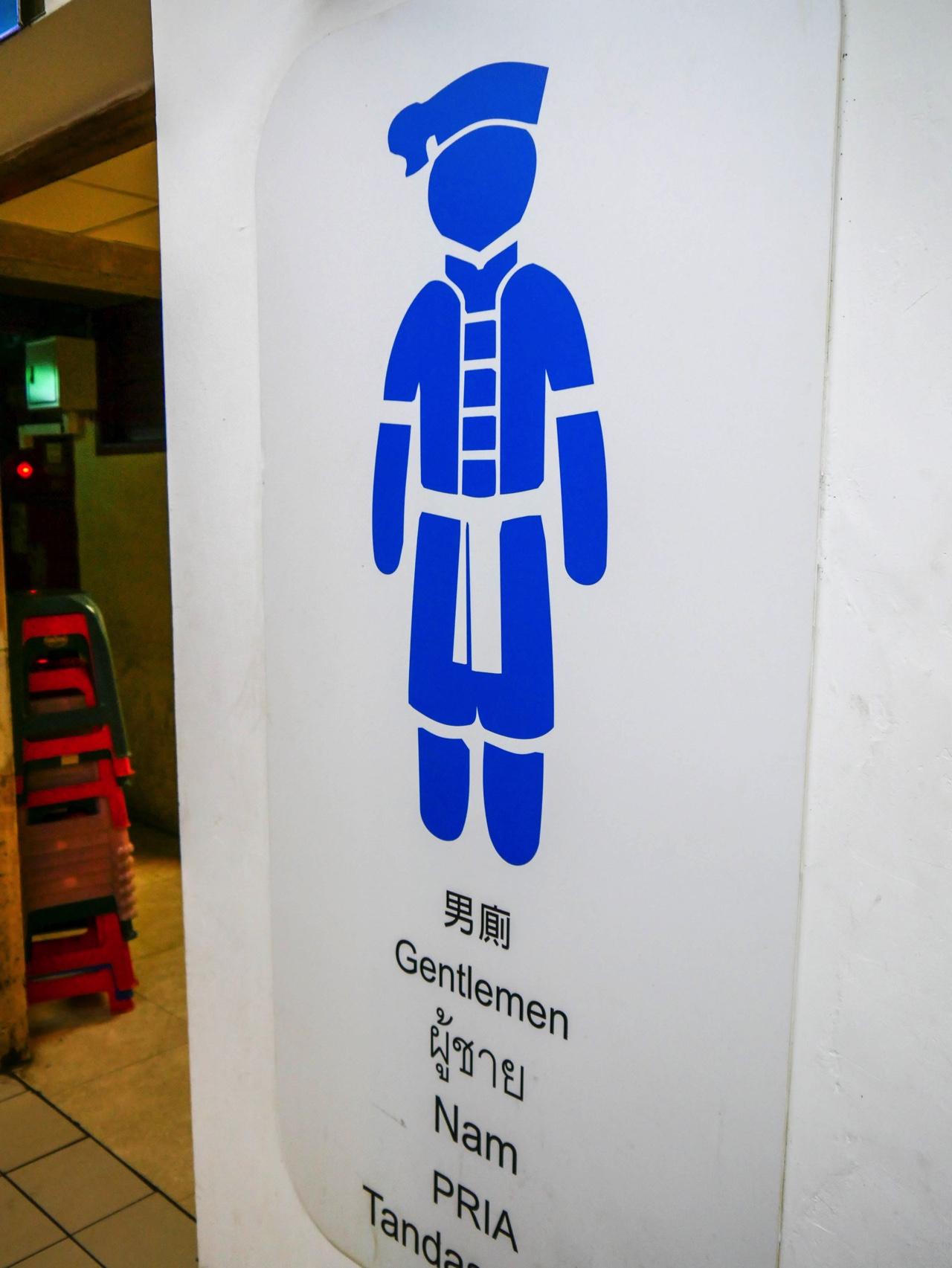 アセアン広場の男性用トイレ前