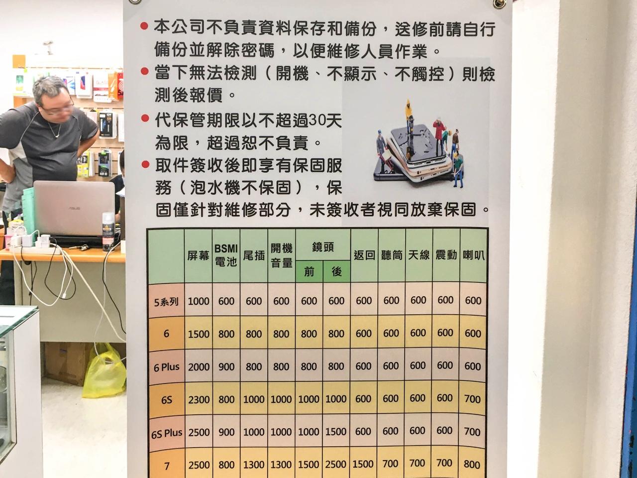 台湾のスマホ修理店