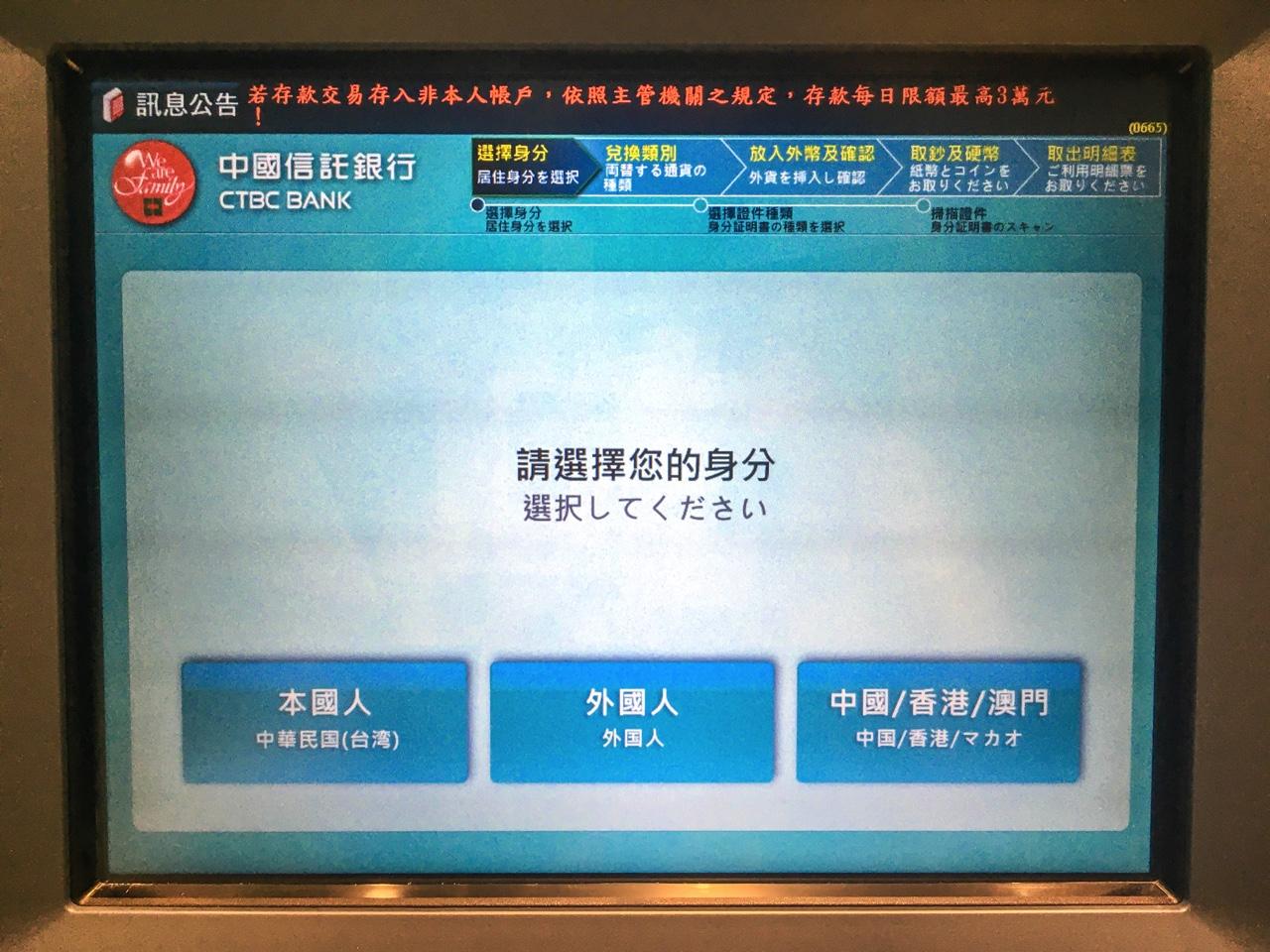 自動外貨両替機の画面02