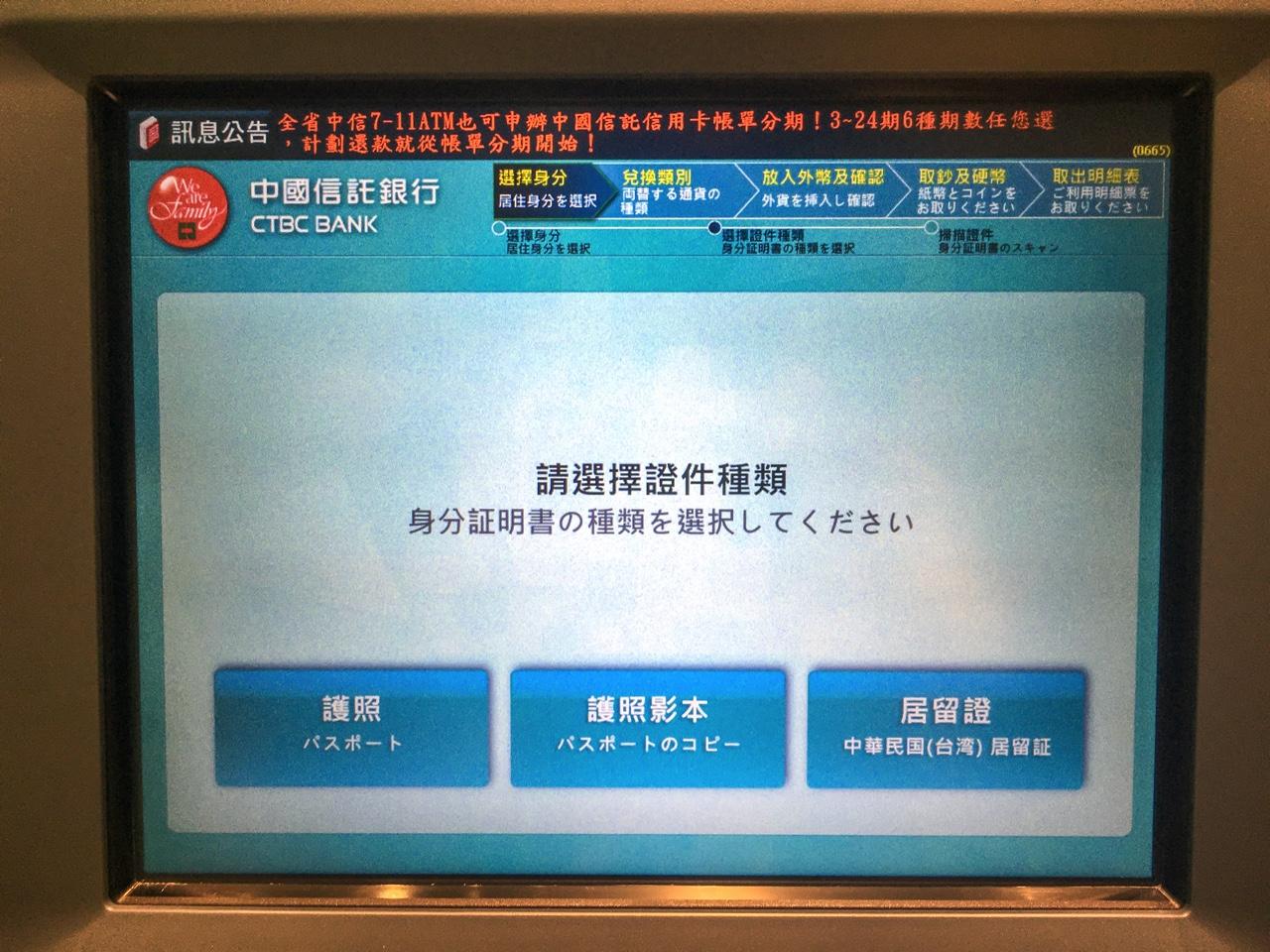 自動外貨両替機の画面03
