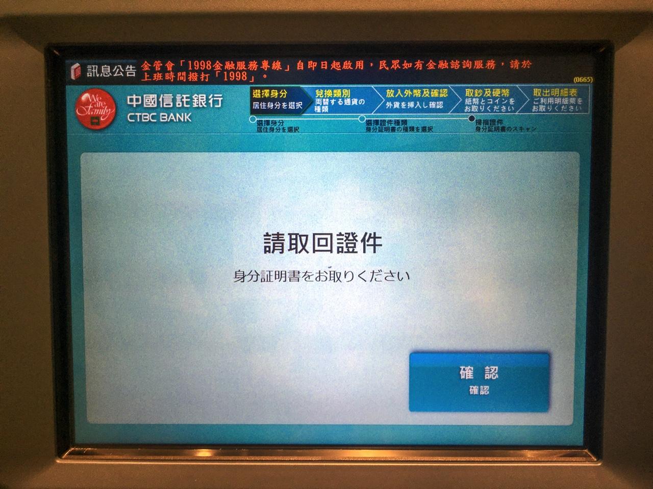 自動外貨両替機の画面04