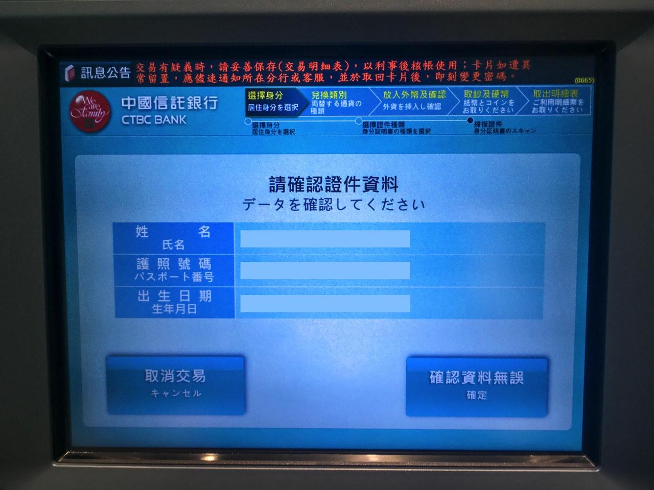 自動外貨両替機の画面05