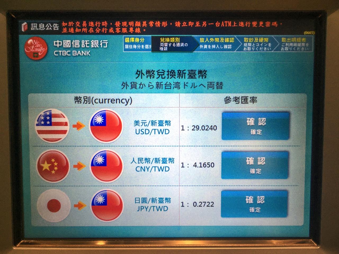 自動外貨両替機の画面06