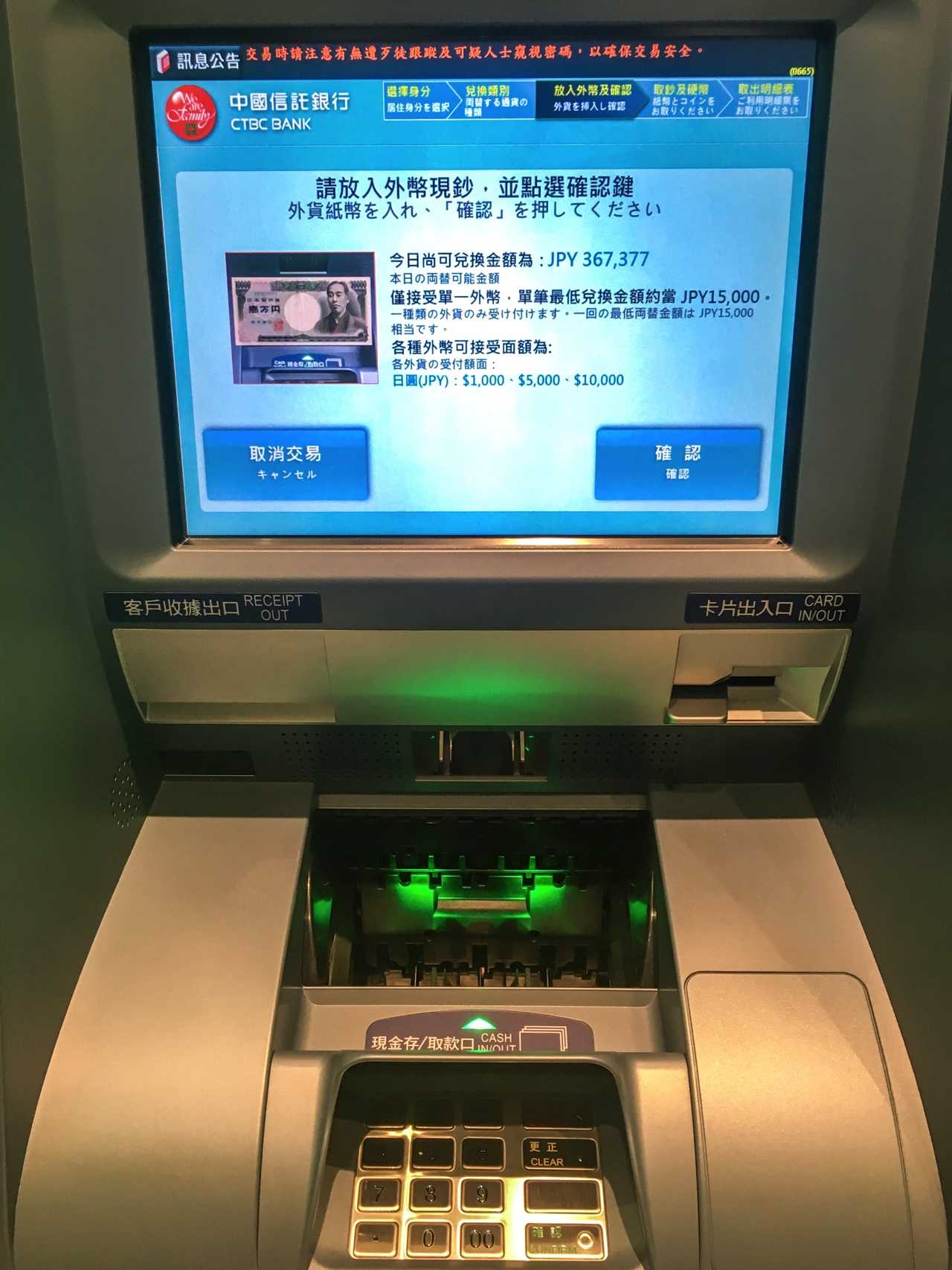 自動外貨両替機の画面07