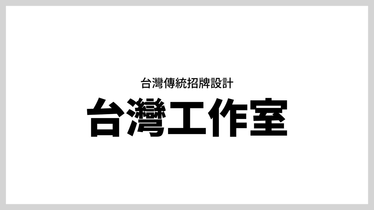 台湾っぽい看板デザインを説明するためのベース