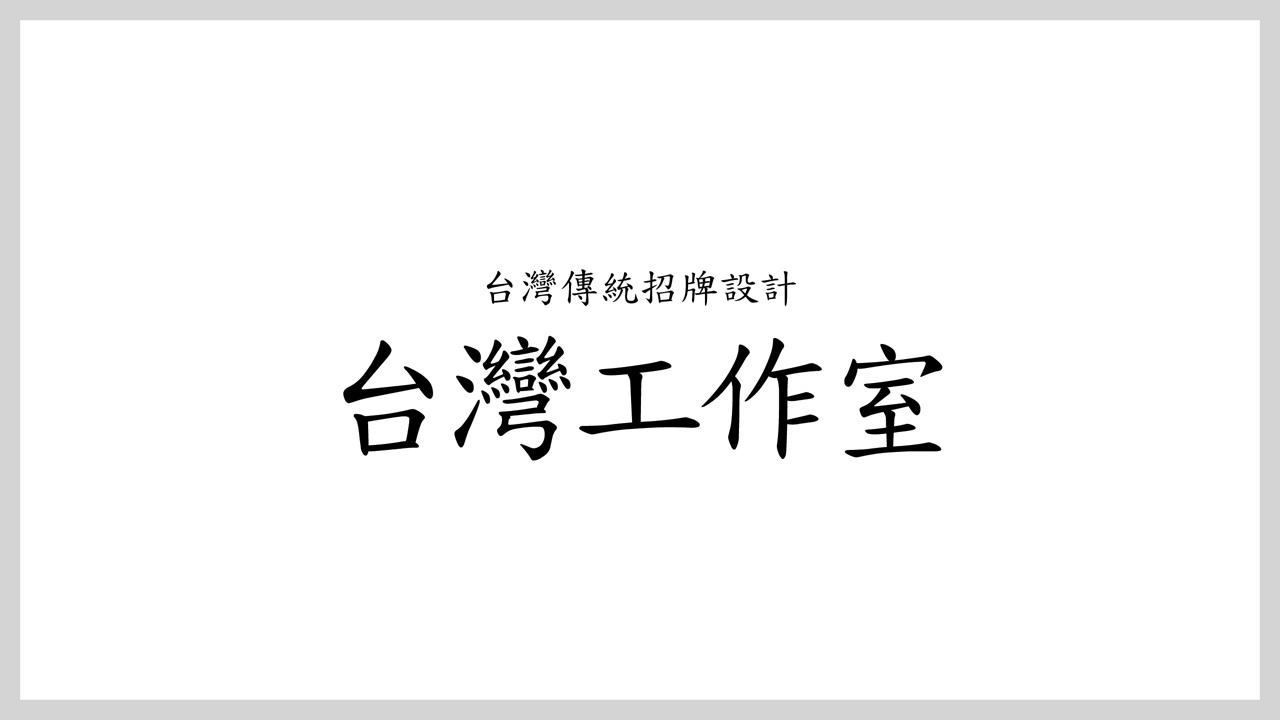 フォントを変えた台湾っぽい看板デザイン
