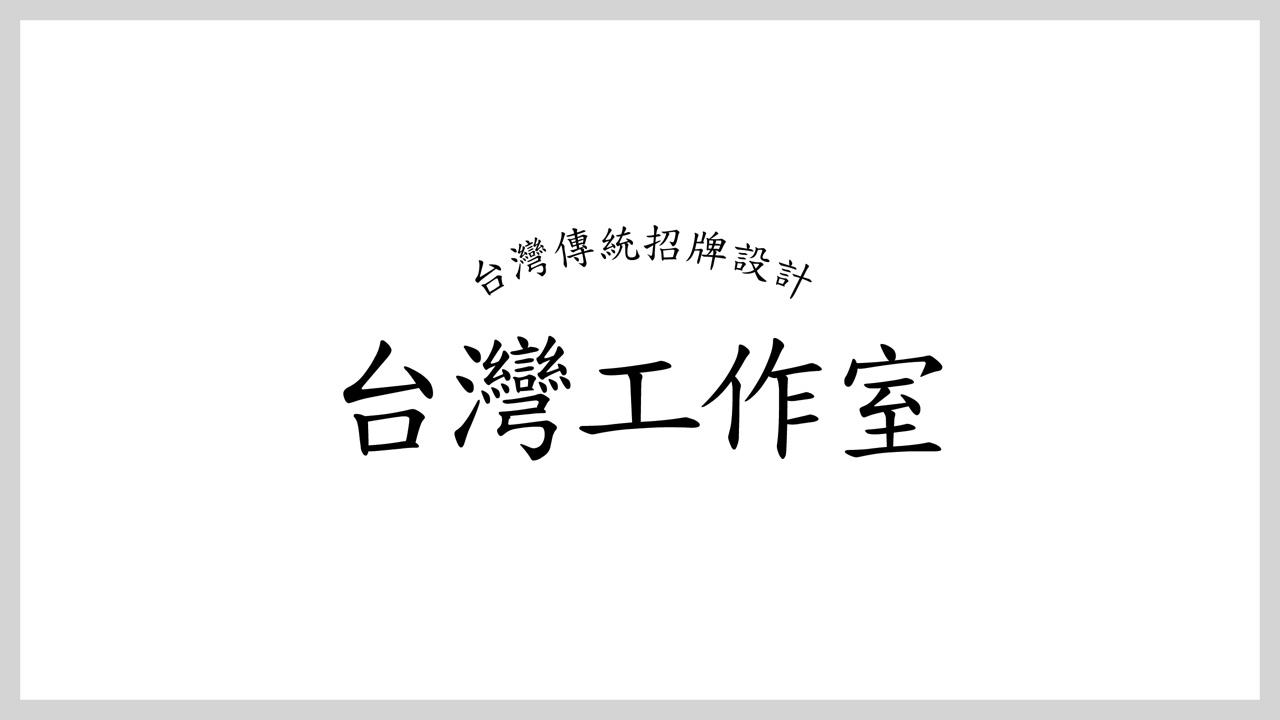 文字を円状に沿ってカーブさせた台湾っぽい看板デザイン