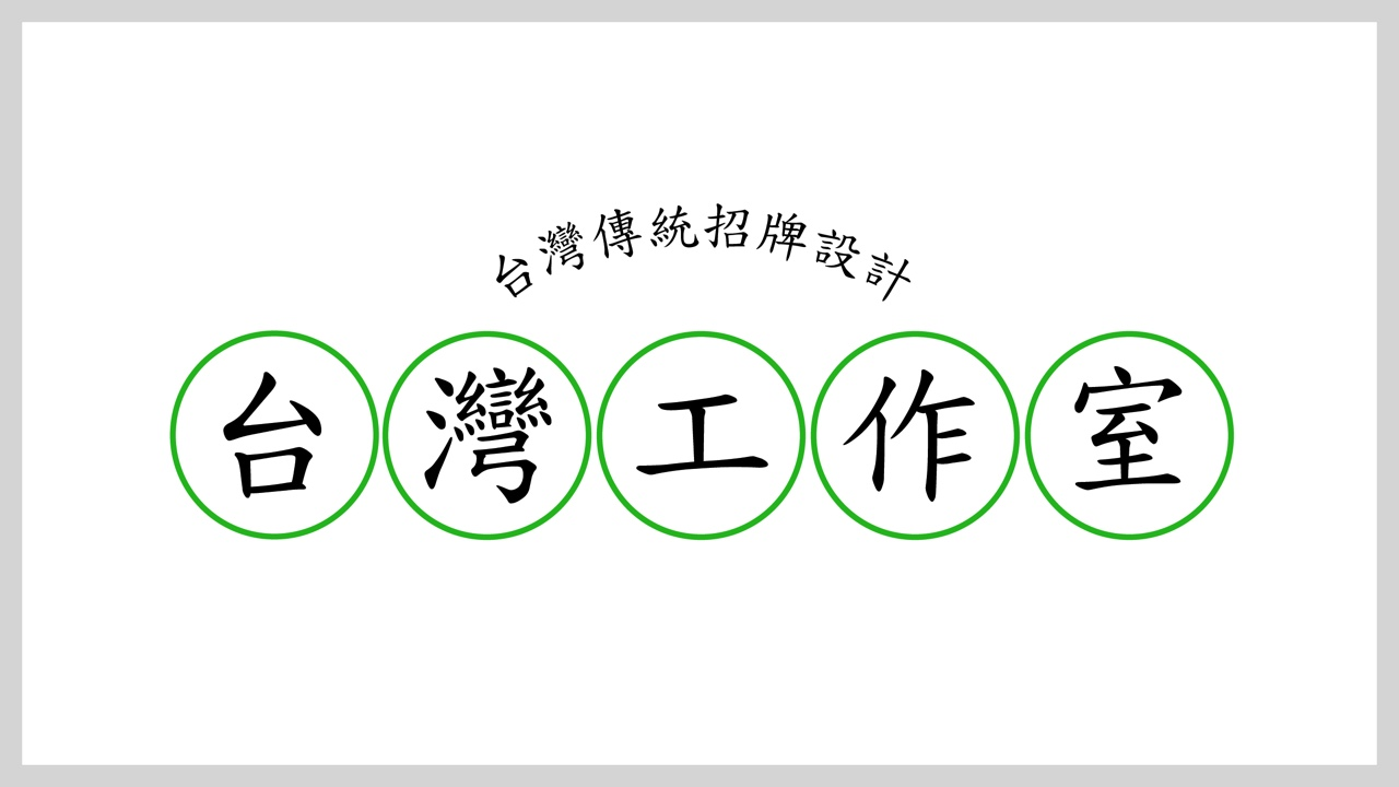 円形の中に文字を配置した台湾っぽい看板デザイン
