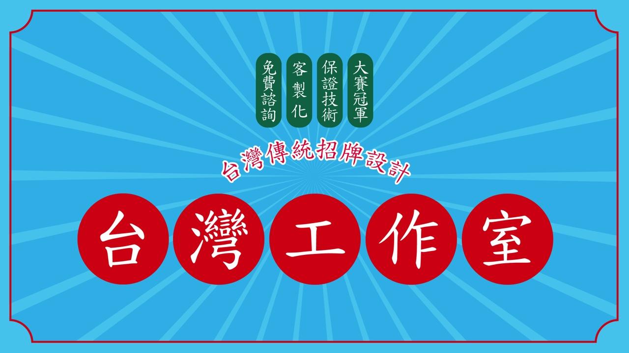極彩色を意識した台湾っぽい看板デザイン
