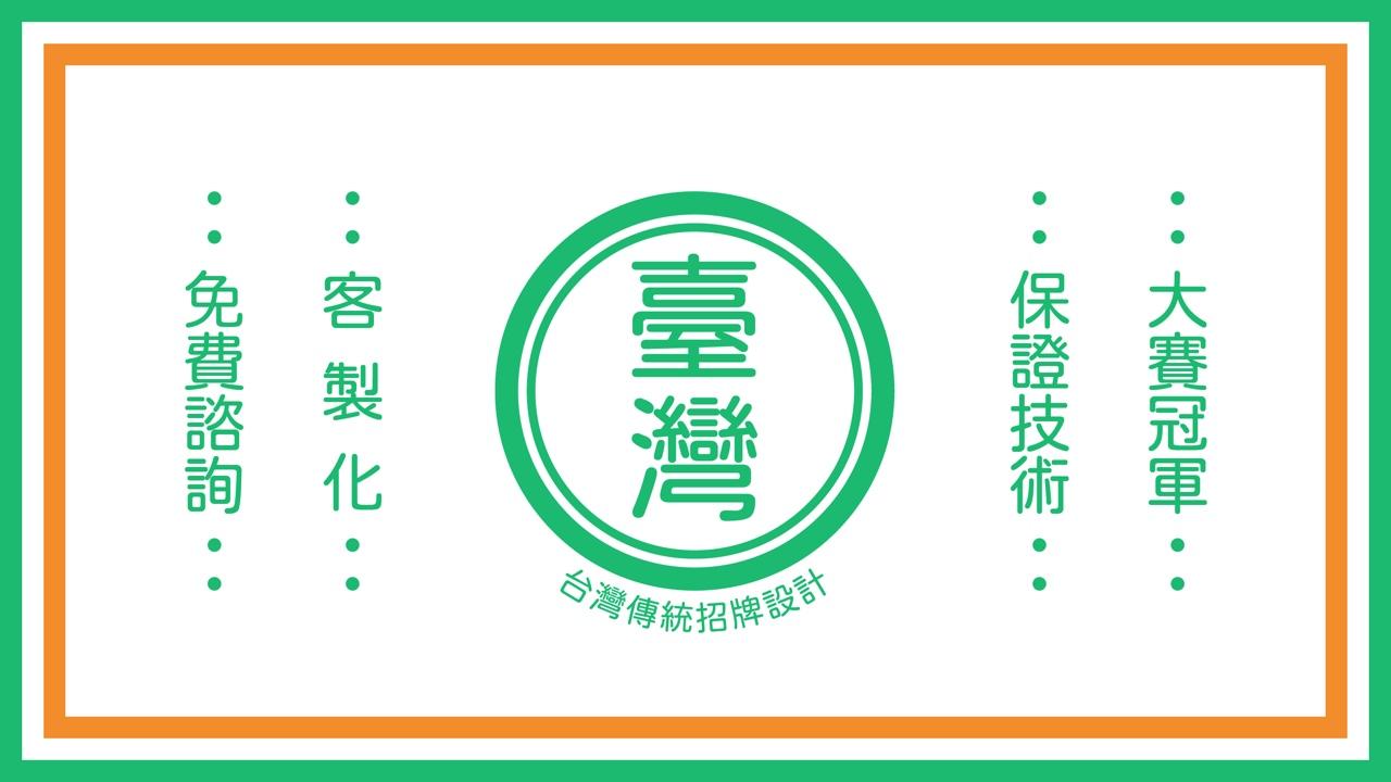 ゴシック体を使用した台湾っぽい看板デザイン