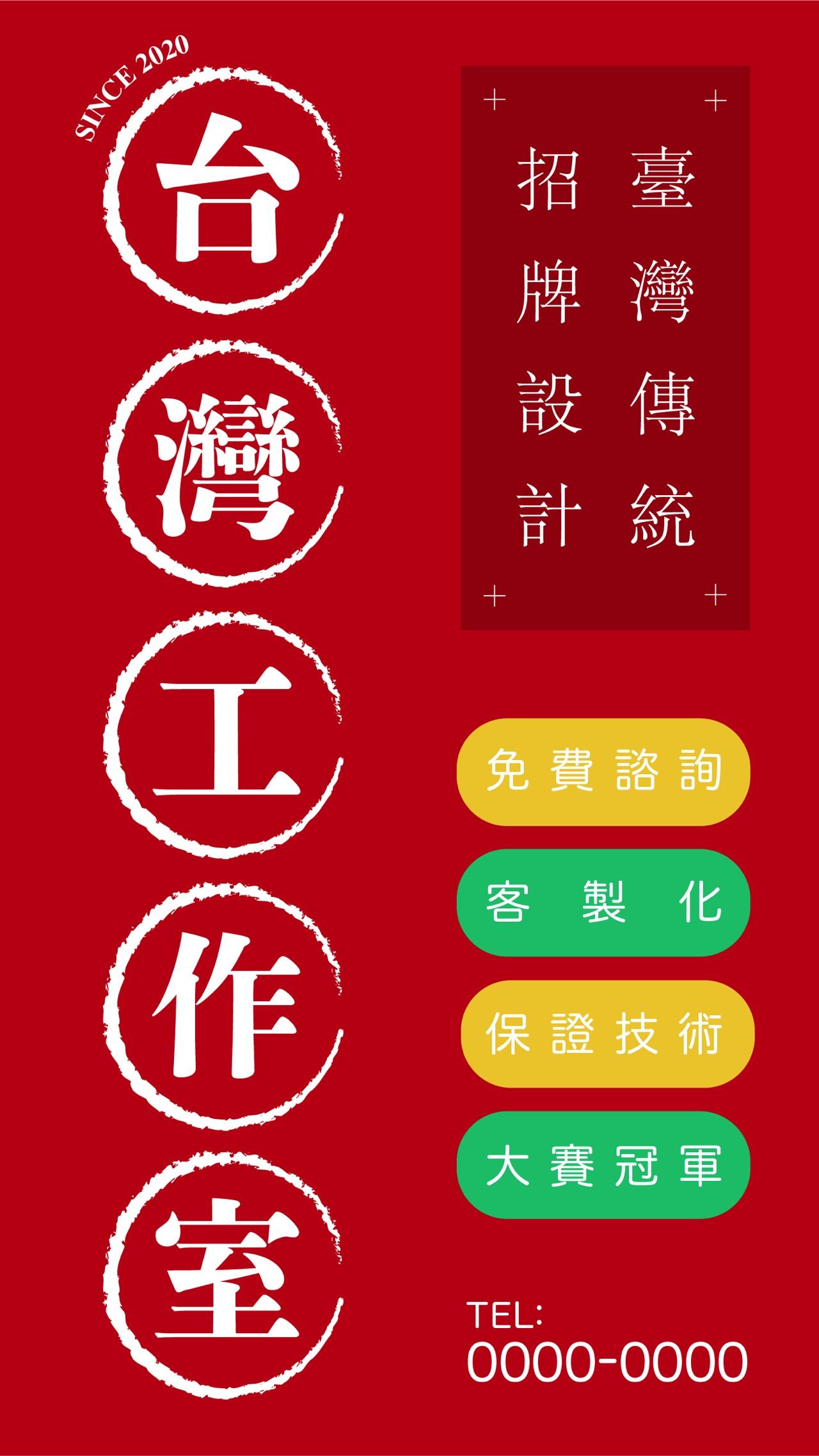 縦位置の台湾っぽい看板デザイン