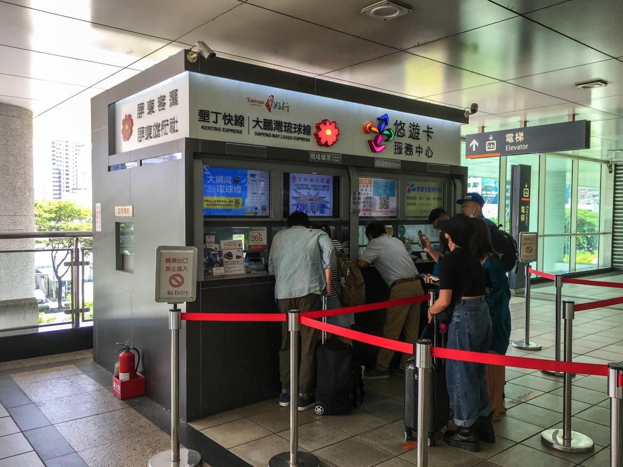 墾丁快線/大鵬灣琉球線チケットカウンター