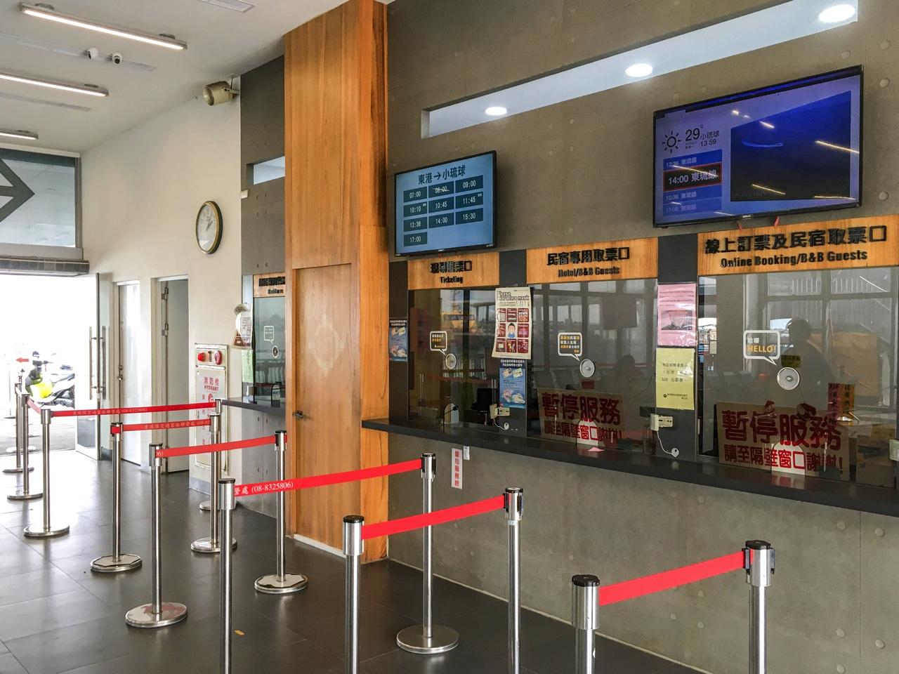 東港のフェリーターミナルのチケットカウンター