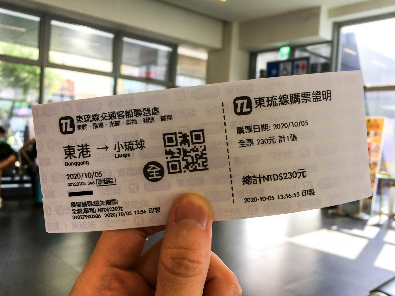 小琉球行きフェリーチケット